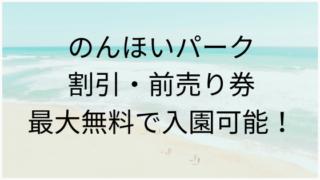のんほいパーク 割引・前売り券 最大無料で入園可能!