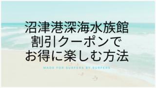 沼津港深海水族館 割引クーポンで お得に楽しむ方法