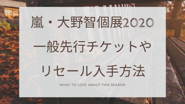 嵐・大野智個展2020 一般先行チケットやリセール入手方法