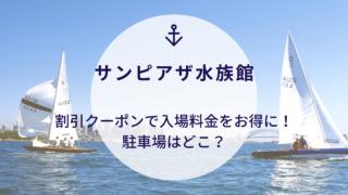 札幌市サンピアザ水族館 割引クーポンで入場料金をお得に 駐車場はどこ