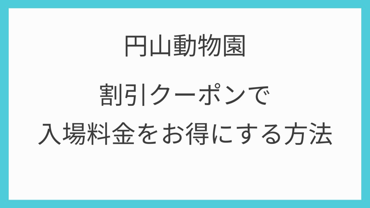 円山動物園 割引クーポンで 入場料金をお得にする方法