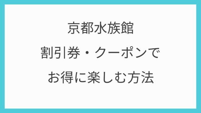 京都水族館 割引券 最安